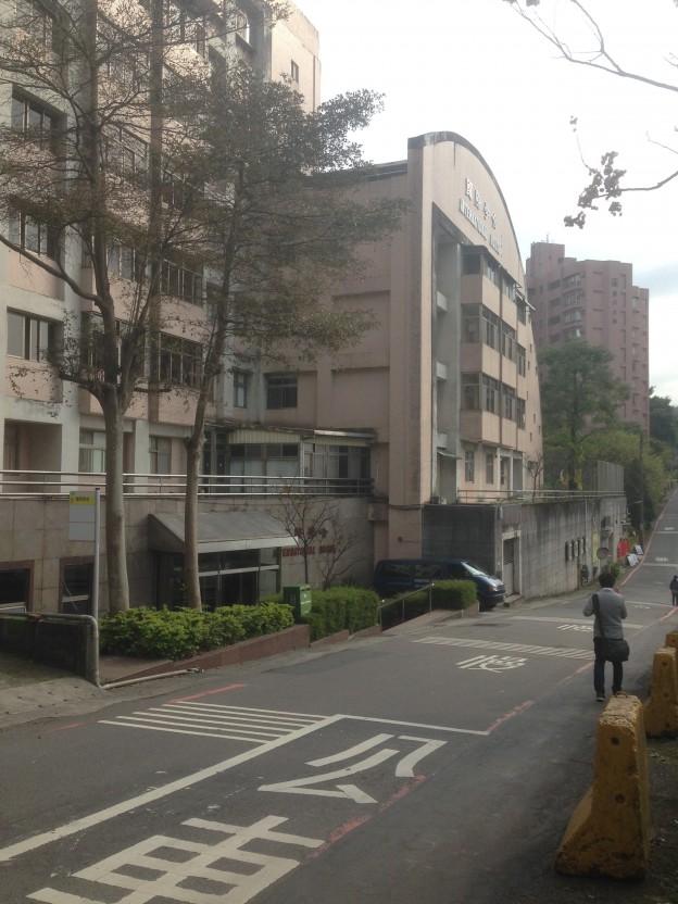 台北国際学舎