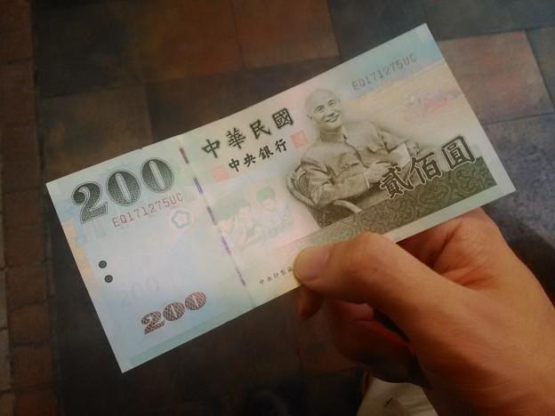 200元札