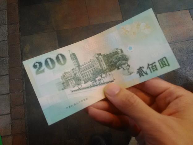 200元札(裏)