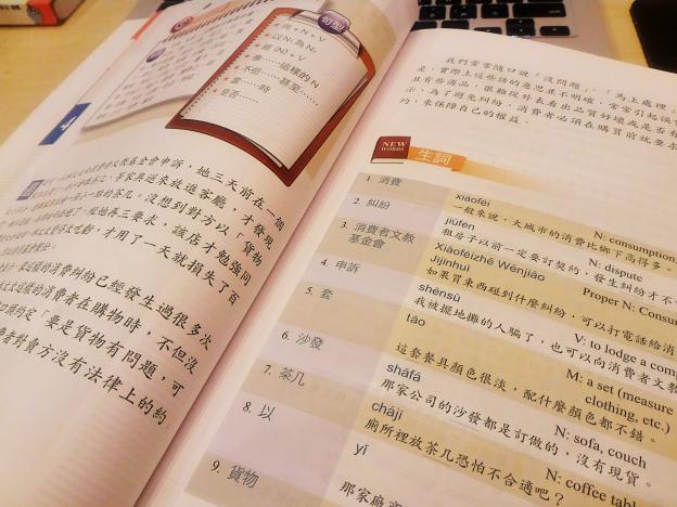 遠東生活華語