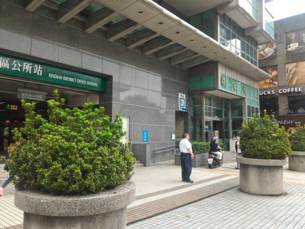 新店區公所駅