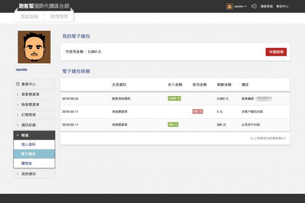 電子マネー管理画面