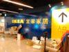 台湾31日目、ニトリとIKEAに行く